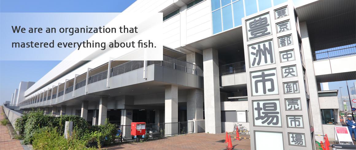 極める、通じる魚のスペシャリスト集団