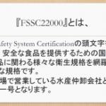 豊洲仲卸初★国際規格『FSSC22000』取得!!